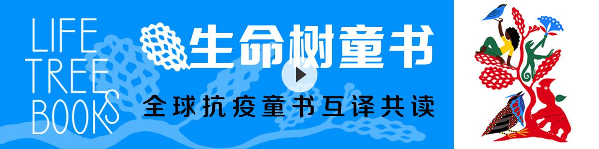 生命树童书网图片宣传(中文)