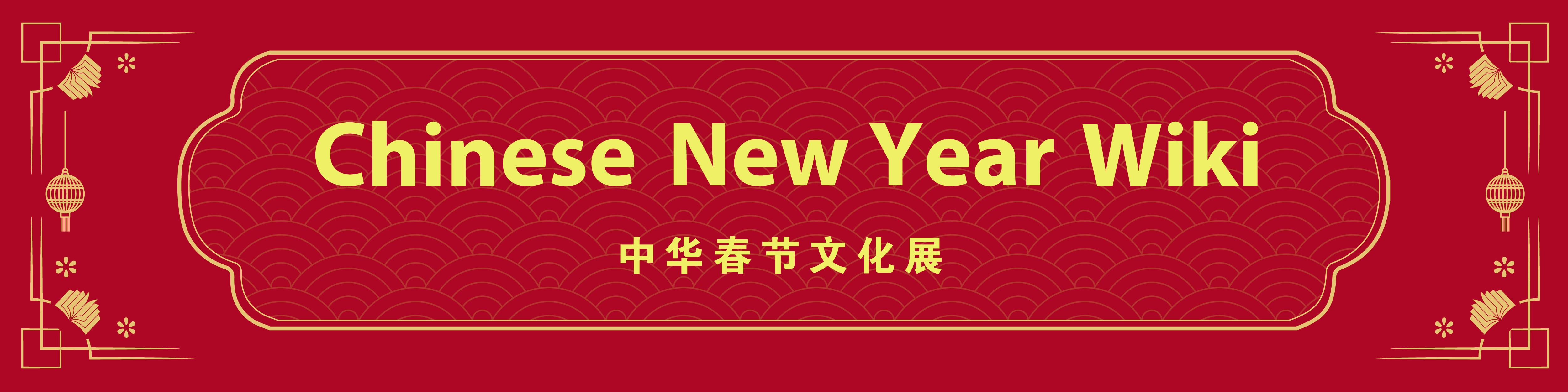 中华春节文化节